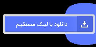 دانلود رایگان